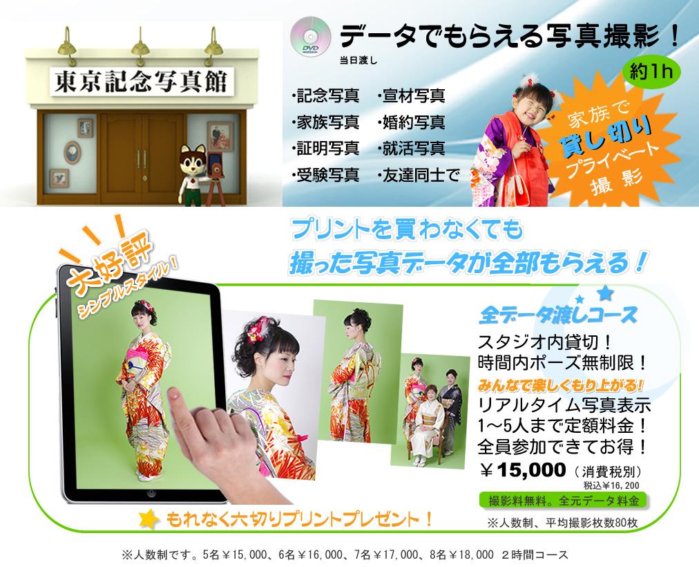 東京 記念写真館  データでもらえる写真撮影 七五三